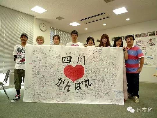 Sinh viên Nhật và dòng chữ: Tứ Xuyên cố lên. Ảnh: Weibo