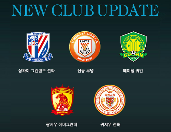 Game cũng sẽ thêm một số đội bóng mới.