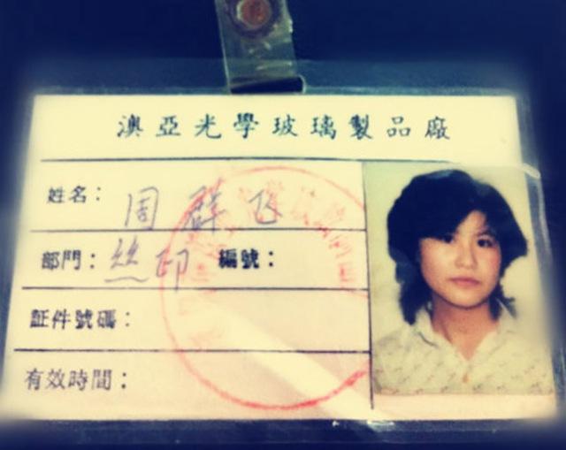 Thẻ nhân viên của Chu Quần Phi khi còn làm việc ở xưởng sản xuất kính đồng hồ.