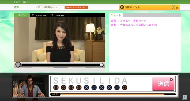 Người chơi cần phải nhấn đúng thứ tự nút bấm để đưa ra các câu chat hiển thị trên màn hình.