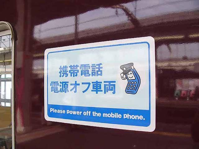 Không phải là tắt chuông, mà là tắt nguồn điện thoại trước khi lên tàu