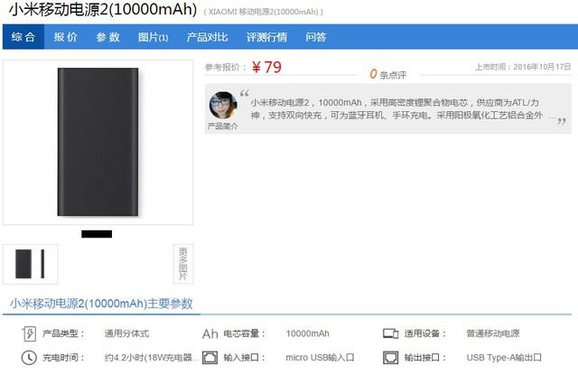 Giá gốc của pin sạc Xiaomi 10000mAh gen 2 là 79 tệ (khoảng 260.000 đồng)