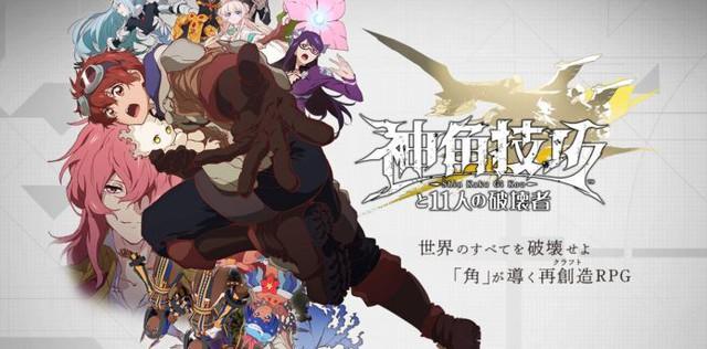 Shin Kaku Gi Kou - Game nhập vai tuyệt phẩm mới của Square Enix - Ảnh 1.
