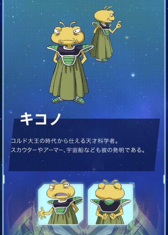 Dragon Ball Super: Broly: Nhà khoa học của quân đội Frieza đã bị Toriyama thay bằng một nhân vật khác - Ảnh 2.