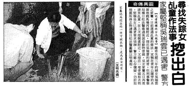 Vụ án Ngô Thụy Vân: Án mạng ầm ĩ ở Đài Loan lại dựa trên lời khai gian của trẻ con - Ảnh 4.