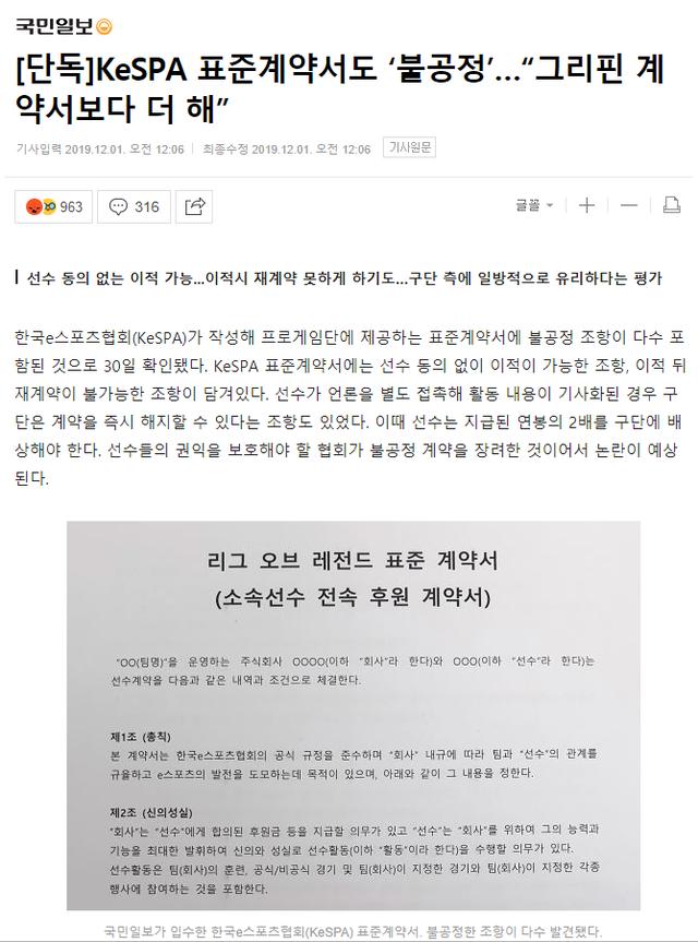 Báo chí Hàn Quốc phanh phui những bất công trong hợp đồng tiêu chuẩn của KeSPA - Tệ hơn cả Griffin - Ảnh 2.