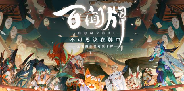 Tìm hiểu về Onmyoji: The Card Game - Game mobile thẻ bài siêu phức tạp - Ảnh 1.