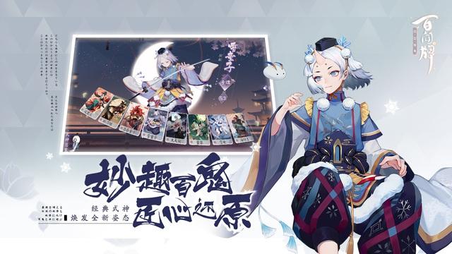 Tìm hiểu về Onmyoji: The Card Game - Game mobile thẻ bài siêu phức tạp - Ảnh 4.