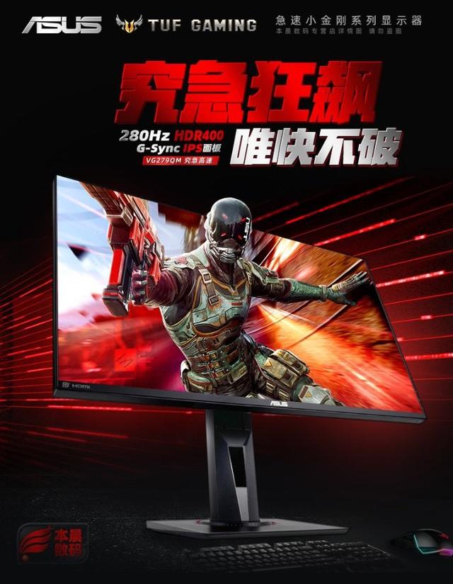 Đây là chiếc màn hình gaming nhanh nhất trên thế giới, giá khá mềm chỉ khoảng 12 triệu đồng - Ảnh 2.