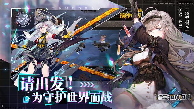 Echoes of Pandora - Tựa game toàn gái xinh lái xe tăng bắn nhau cực dị - Ảnh 2.