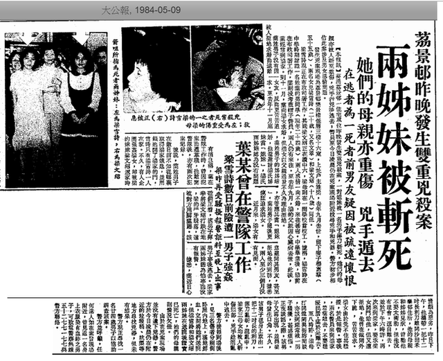 Vụ giết người vì tình chấn động Hong Kong: Từ mái ấm của 3 mẹ con trở thành ngôi nhà ma ám rợn người, sau 30 năm chưa thôi ám ảnh - Ảnh 9.