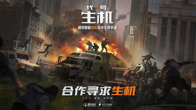 Code: Live – Game sinh tồn thế giới mới của Tencent chuẩn bị ra mắt - Ảnh 1.