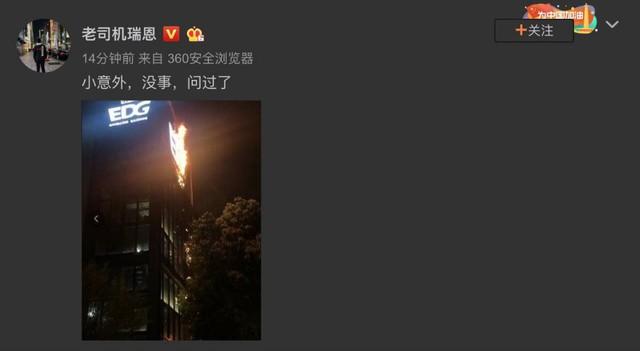 LMHT: Gaming House của EDG bốc cháy dữ dội, rất may Clearlove vẫn ổn - Ảnh 2.