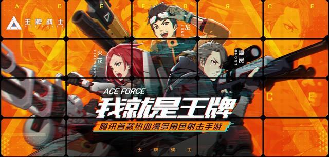 Ace Force Mobile – Game Mobile sẽ được Tencents cho ra mắt vào tháng 4 này - Ảnh 2.
