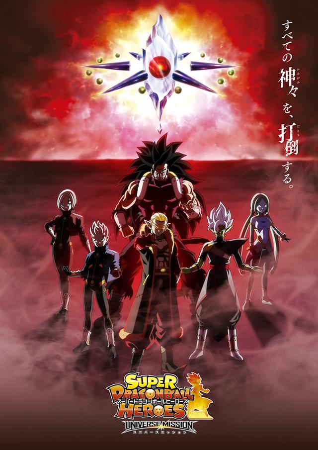 Super Dragon Ball Heroes 13: Hearts giải phóng toàn bộ sức mạnh đối đầu với Goku Super Saiyan Blue - Ảnh 1.