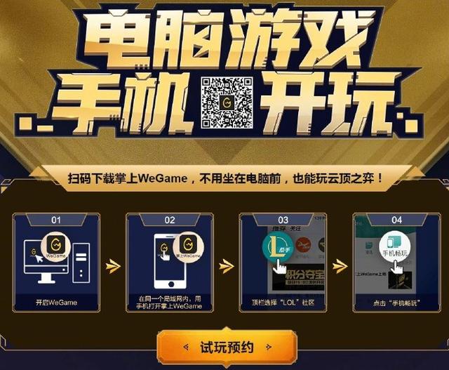 LMHT: Tencent ra mắt ứng dụng cho phép game thủ chơi LMHT phiên bản Client PC ngay trên di động - Ảnh 1.