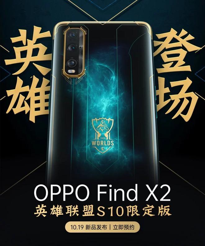 OPPO ra mắt Find X2 và OPPO Watch phiên bản Liên Minh Huyền Thoại, có SofM làm đại sứ thương hiệu cực ngầu - Ảnh 1.