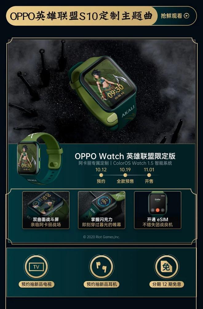 OPPO ra mắt Find X2 và OPPO Watch phiên bản Liên Minh Huyền Thoại, có SofM làm đại sứ thương hiệu cực ngầu - Ảnh 3.