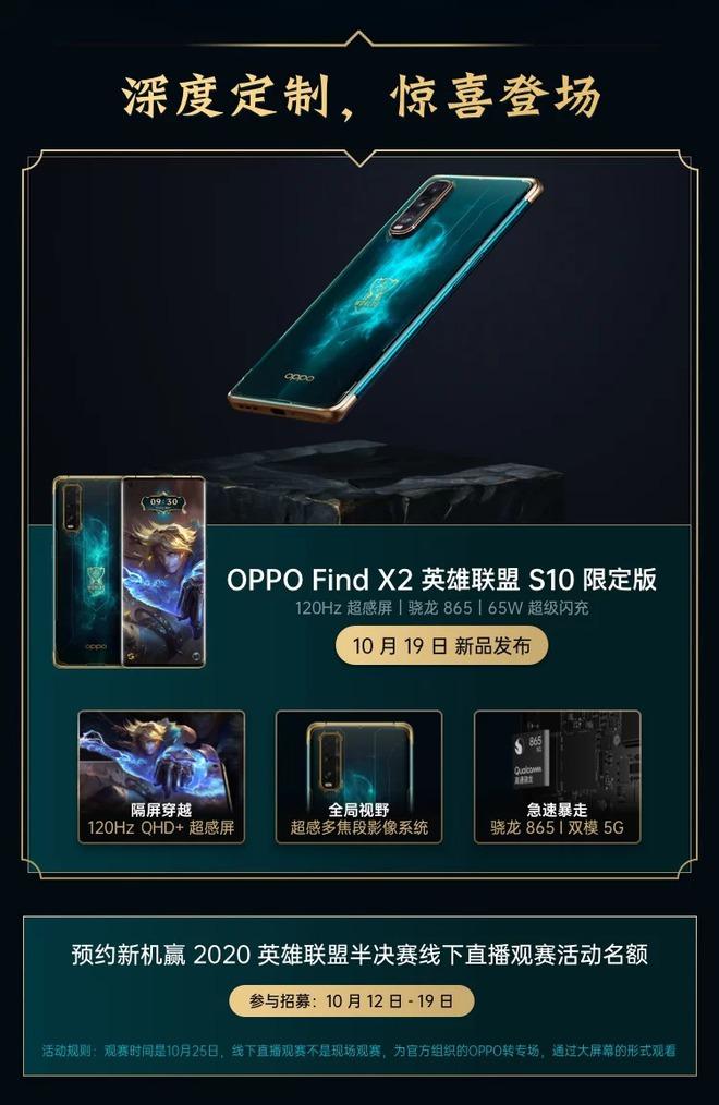 OPPO ra mắt Find X2 và OPPO Watch phiên bản Liên Minh Huyền Thoại, có SofM làm đại sứ thương hiệu cực ngầu - Ảnh 2.