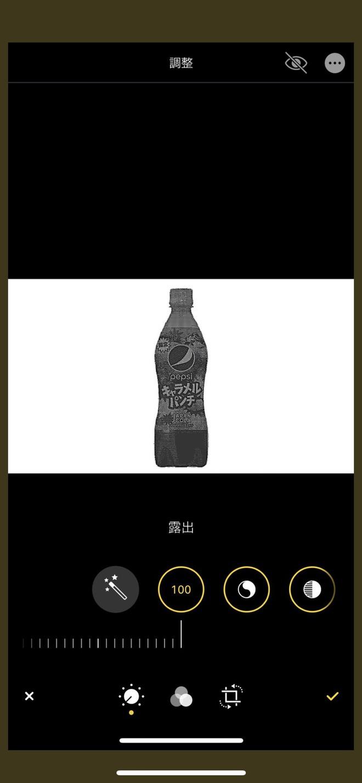 Pepsi Nhật Bản ra mắt sản phẩm mới theo kiểu đuổi hình bắt bóng, khách hàng phải chỉnh ảnh mãi mới tìm ra đáp án - Ảnh 2.