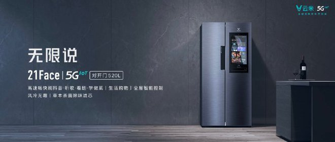 Xiaomi ra mắt tủ lạnh thông minh: 520 lít, màn hình cảm ứng, Wi-Fi 6, giá 17.4 triệu đồng - Ảnh 1.