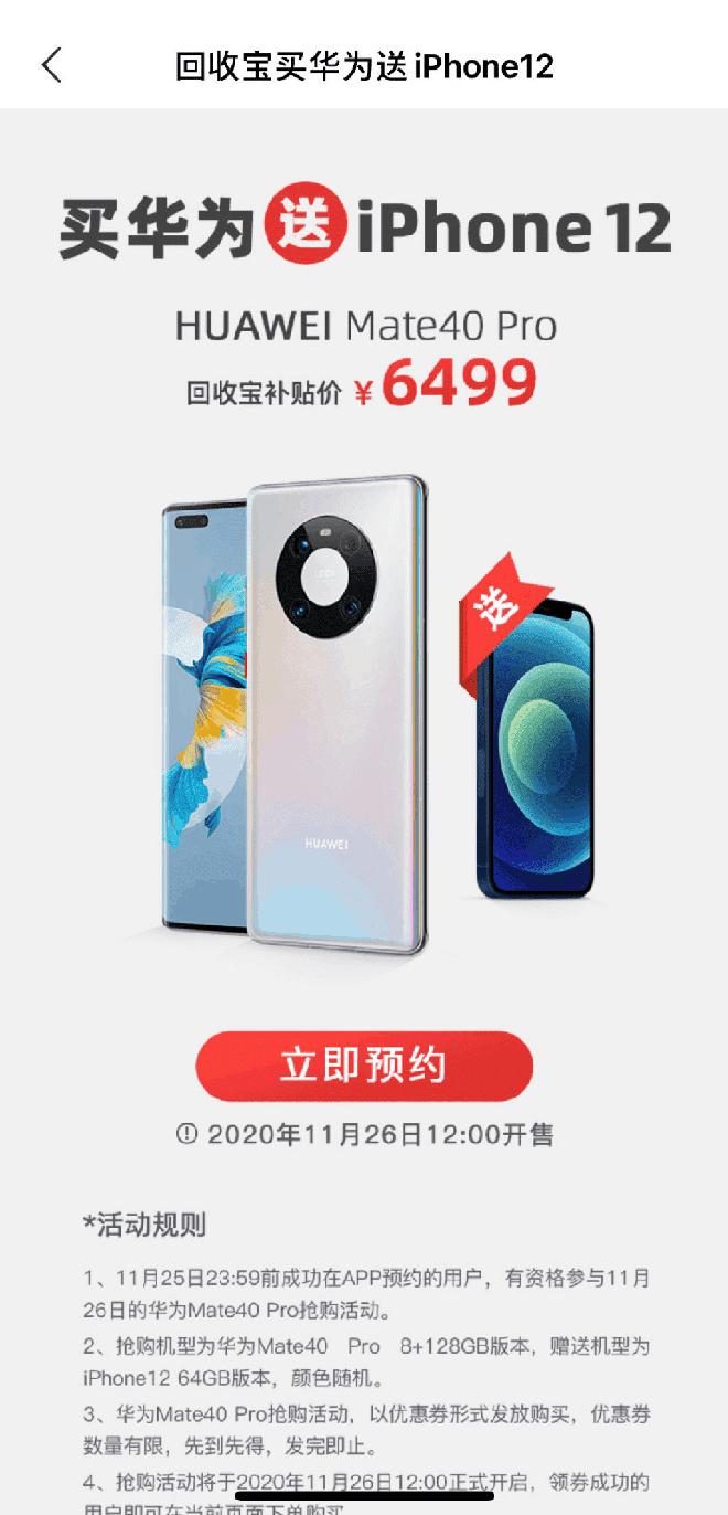 Mua Huawei Mate 40 Pro được tặng iPhone 12 miễn phí tại Trung Quốc - Ảnh 1.
