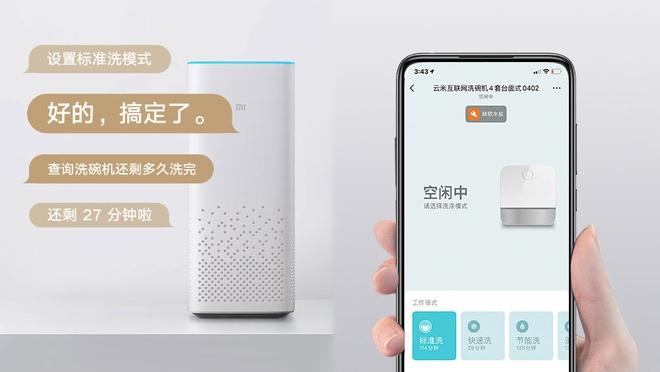 Xiaomi ra mắt máy rửa bát thông minh: Khử trùng UV, làm khô bằng không khí nóng, giá 3.5 triệu đồng - Ảnh 6.
