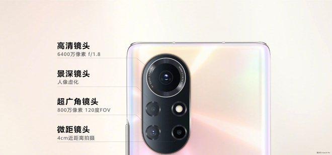 Huawei Nova 8 và Nova 8 Pro ra mắt: Kirin 985 5G, màn hình 120Hz 10-bit màu, camera 64MP, sạc nhanh 66W, giá từ 11.6 triệu đồng - Ảnh 8.