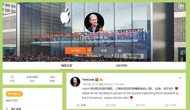 CEO Tim Cook sử dụng Weibo để gửi thông điệp bằng tiếng Trung tới người dùng Trung Quốc - Ảnh 1.