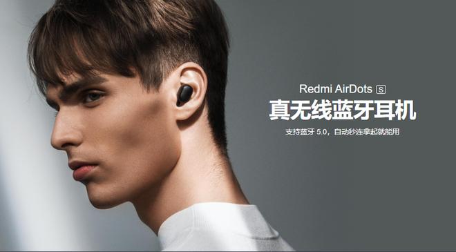 Redmi AirDots S ra mắt: Kết nối ổn định hơn, pin 4 tiếng, giá 330.000 đồng - Ảnh 1.