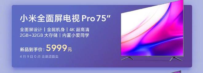 Xiaomi ra mắt TV 60 inch giá 6.7 triệu đồng - Ảnh 1.
