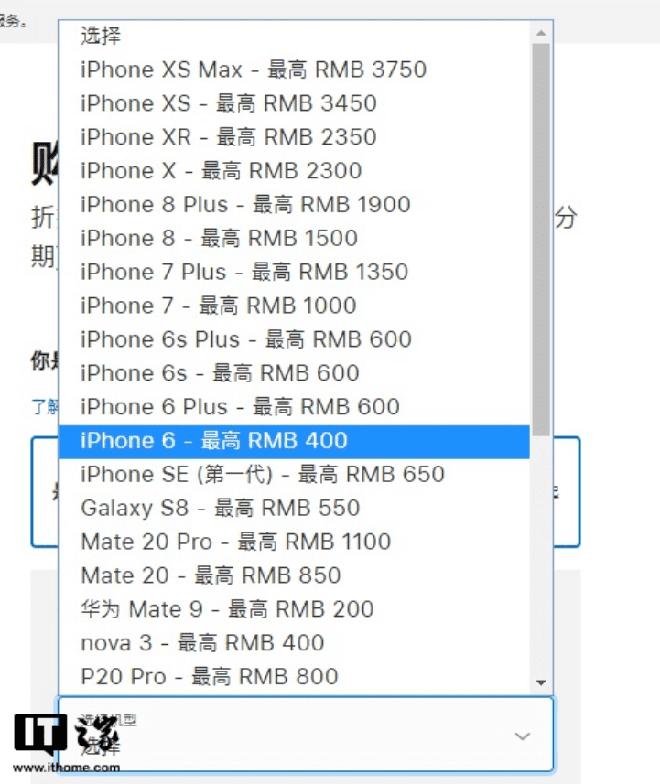 Apple ra mắt chương trình đổi máy cũ lấy iPhone mới, nhưng định giá máy Android thấp không thể tưởng tượng nổi - Ảnh 3.