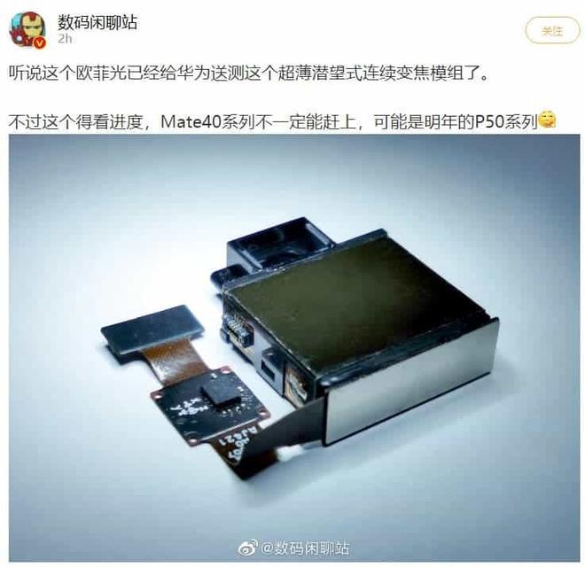 Huawei Mate 40 và P50 sẽ được trang bị module ống kính tiềm vọng mỏng nhất từ trước đến nay - Ảnh 1.