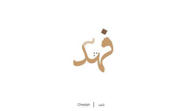 Designer biến chữ Ả-rập phức tạp thành những hình minh họa cho dễ nhớ, vừa đẹp lại vừa chuẩn nghĩa - Ảnh 13.