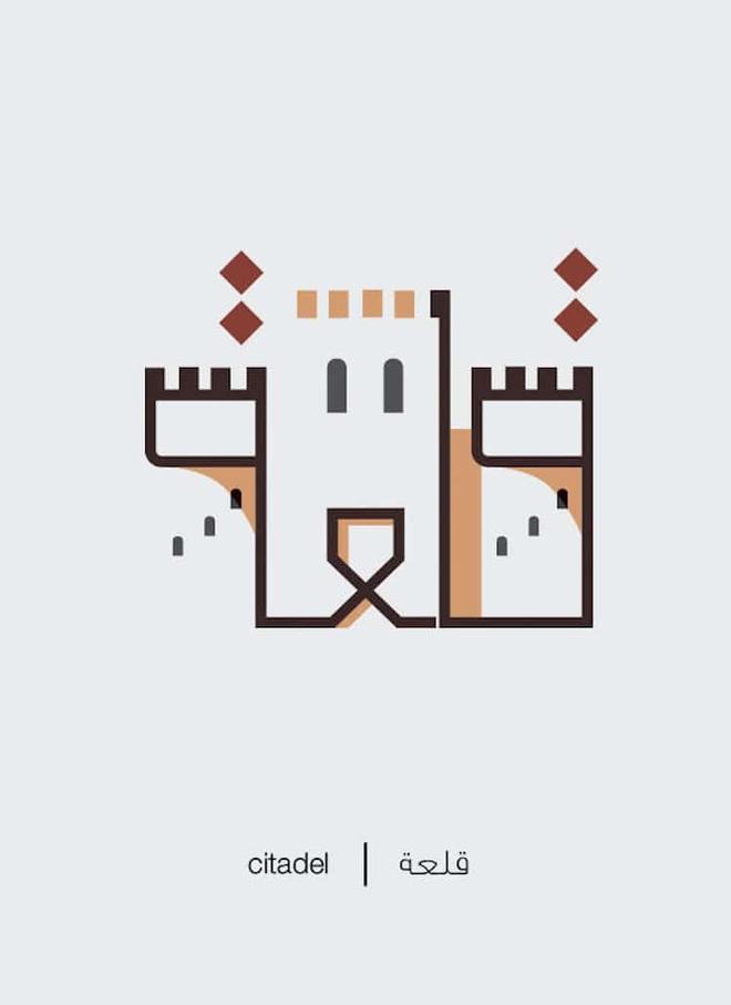 Designer biến chữ Ả-rập phức tạp thành những hình minh họa cho dễ nhớ, vừa đẹp lại vừa chuẩn nghĩa - Ảnh 14.