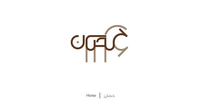 Designer biến chữ Ả-rập phức tạp thành những hình minh họa cho dễ nhớ, vừa đẹp lại vừa chuẩn nghĩa - Ảnh 16.