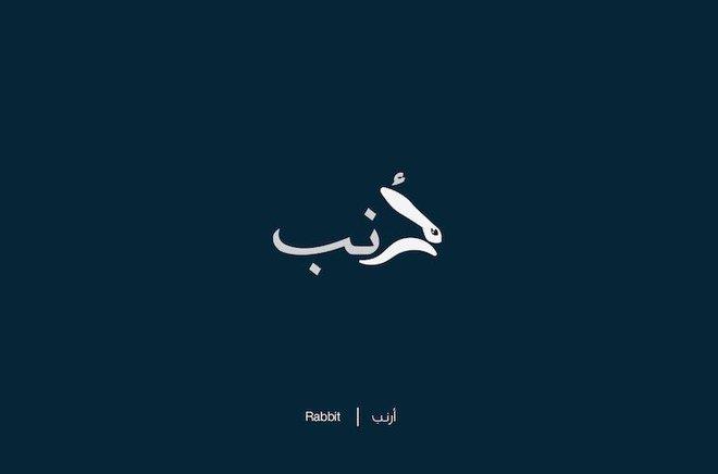 Designer biến chữ Ả-rập phức tạp thành những hình minh họa cho dễ nhớ, vừa đẹp lại vừa chuẩn nghĩa - Ảnh 18.