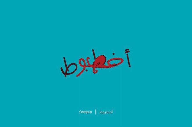 Designer biến chữ Ả-rập phức tạp thành những hình minh họa cho dễ nhớ, vừa đẹp lại vừa chuẩn nghĩa - Ảnh 19.