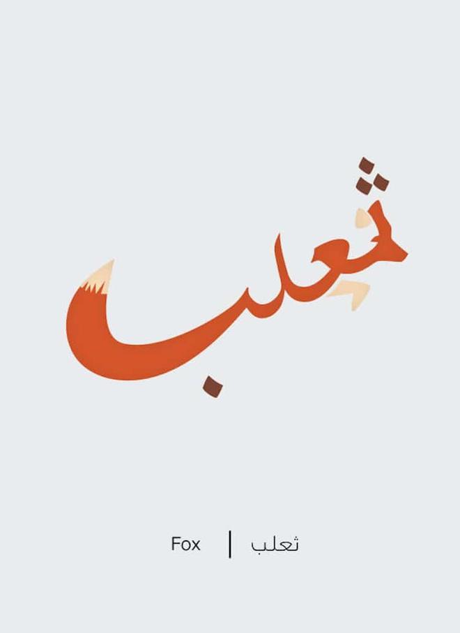 Designer biến chữ Ả-rập phức tạp thành những hình minh họa cho dễ nhớ, vừa đẹp lại vừa chuẩn nghĩa - Ảnh 2.