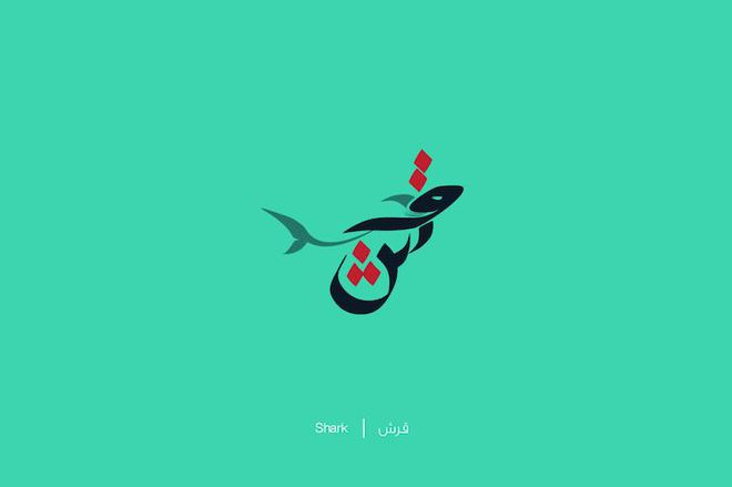 Designer biến chữ Ả-rập phức tạp thành những hình minh họa cho dễ nhớ, vừa đẹp lại vừa chuẩn nghĩa - Ảnh 21.