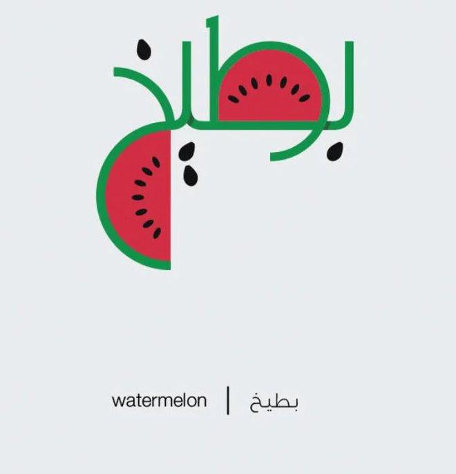 Designer biến chữ Ả-rập phức tạp thành những hình minh họa cho dễ nhớ, vừa đẹp lại vừa chuẩn nghĩa - Ảnh 23.