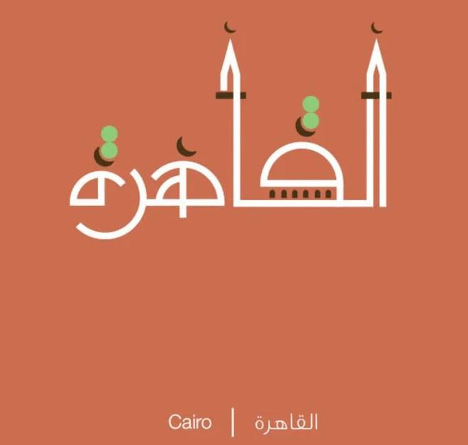 Designer biến chữ Ả-rập phức tạp thành những hình minh họa cho dễ nhớ, vừa đẹp lại vừa chuẩn nghĩa - Ảnh 24.