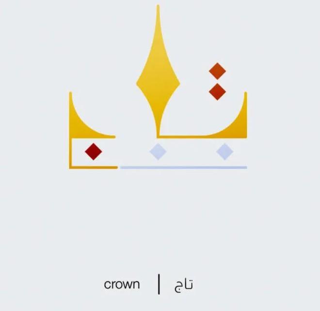 Designer biến chữ Ả-rập phức tạp thành những hình minh họa cho dễ nhớ, vừa đẹp lại vừa chuẩn nghĩa - Ảnh 26.