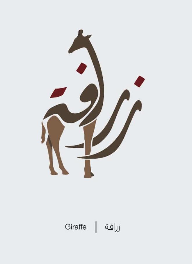 Designer biến chữ Ả-rập phức tạp thành những hình minh họa cho dễ nhớ, vừa đẹp lại vừa chuẩn nghĩa - Ảnh 5.