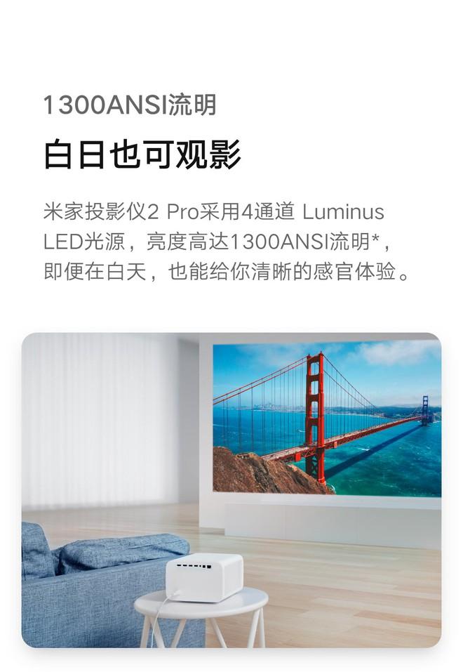 Xiaomi ra mắt máy chiếu Mijia Projector 2 Pro: Màn chiếu tối đa 200 inch, độ sáng 1300 ANSI, giá 15 triệu đồng - Ảnh 2.