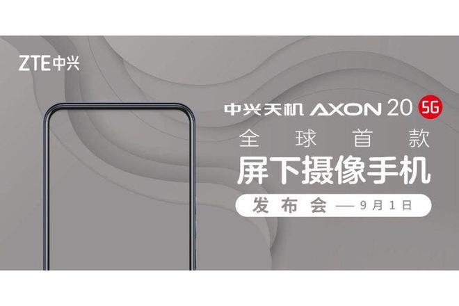 Smartphone có camera ẩn dưới màn hình đầu tiên trên thế giới sẽ chính thức được ra mắt vào ngày 1 tháng 9 - Ảnh 2.