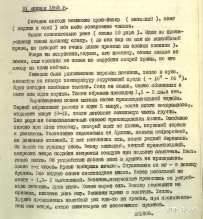 Sự kiện đèo Dyatlov: Tai nạn leo núi kỳ lạ nhất trong lịch sử nhân loại (Phần 2) - Ảnh 1.
