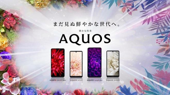 Sharp ra mắt 4 mẫu smartphone mới tại Nhật Bản - Ảnh 1.