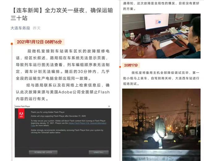 Adobe Flash bị khai tử làm mạng lưới đường sắt của cả một thành phố ở Trung Quốc phải dừng hoạt động - Ảnh 2.
