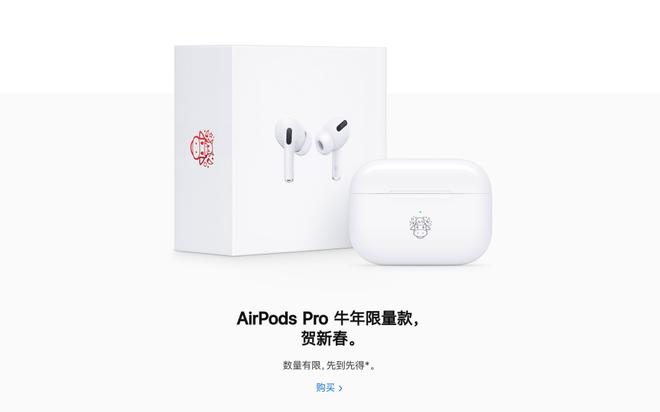 Apple ra mắt AirPods Pro phiên bản Limited Edition để chào đón tết Tân Sửu - Ảnh 2.